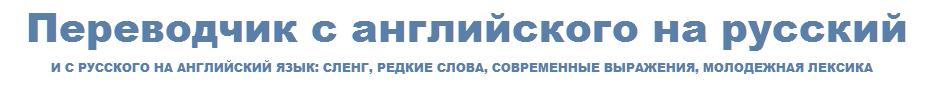 Англо-русский и русско-английский онлайн переводчик сленга